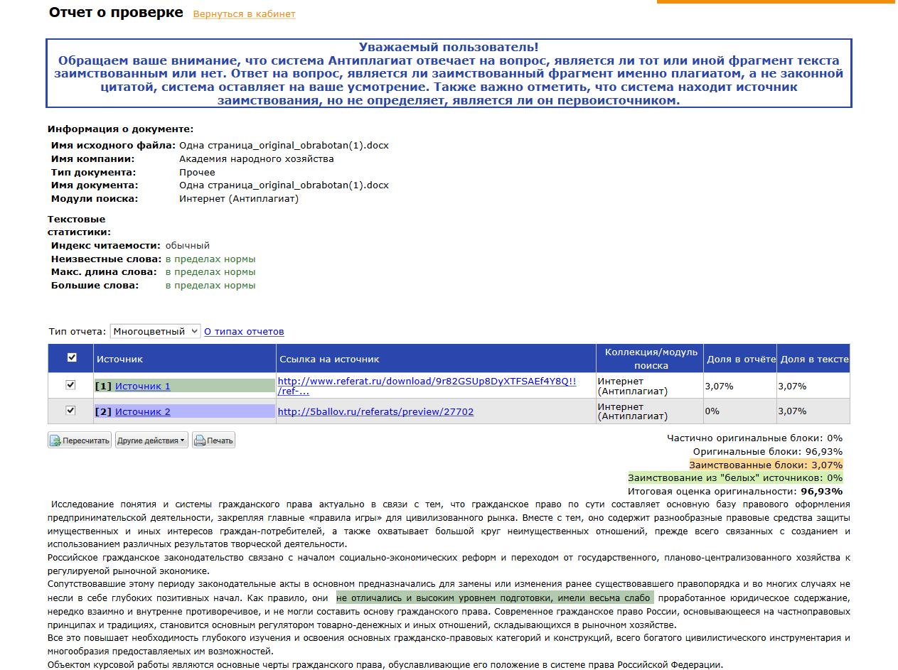 Проверить реферат на антиплагиат онлайн как написать реферат без  уникальность до · уникальность после antiplagius