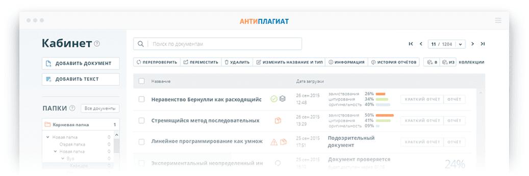 Онлайн проверка рефератов на антиплагиат 3047