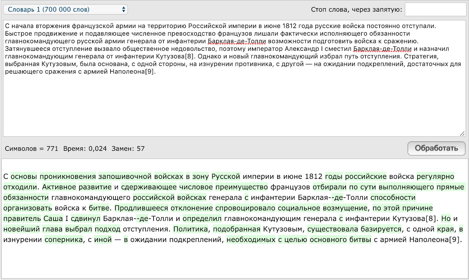 Обработали синонимайзером текст о Бородинском сражении. Преподаватель будет в шоке, когда это прочитает
