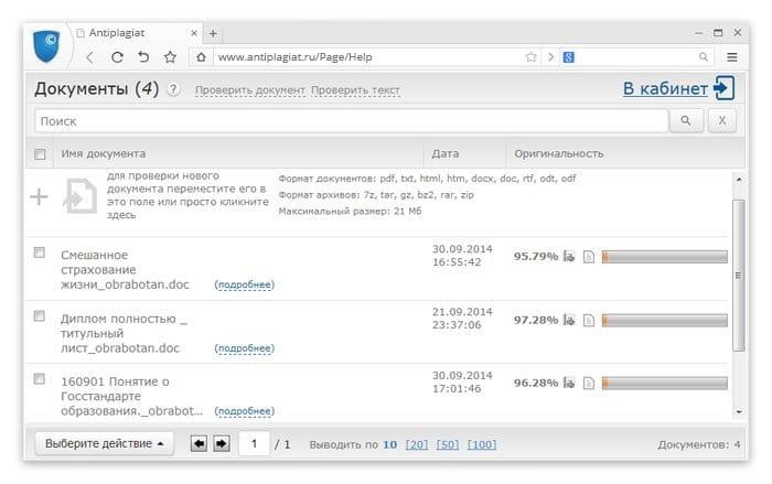 Антиплагиат онлайн проверить документ на уникальность бесплатно Пример 1